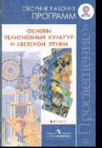 Основы религиозных культур и светской этики. 4 кл.: Сборник рабочих програм