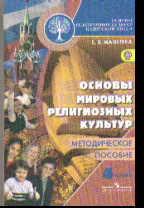Основы мировых религиозных культур. 4 кл.: Метод. пособие ФГОС