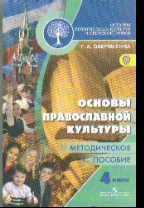 Основы православной культуры. 4 кл.: Метод. пособие ФГОС