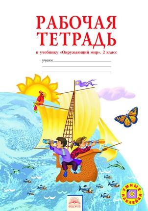 Окружающий мир. 2 кл.: Рабочая тетрадь к учебнику (ФГОС) /+785307/