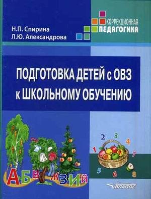 Подготовка детей с ОВЗ к школьному обучению: Учеб. пособие