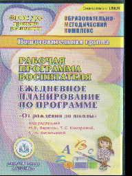 """CD Рабочая программа воспитателя: Ежедневное планирование по программе """"От"""