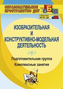 Изобразительная и конструктивно-модельная деятельность: Подготов. гр.: комп