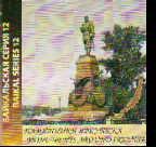 Байкальская серия 12. Памятники Иркутск: На русском и английском языках