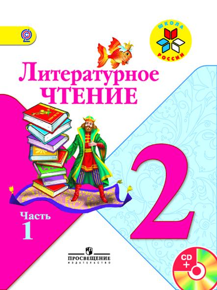 Литературное чтение. 2 кл.: Учебник: В 2-х ч. (ФГОС) c аудиоприл. /+792955/