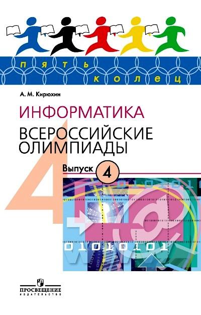Информатика. Всероссийские олимпиады: Вып. 4