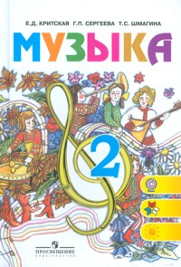 Музыка. 2 кл.: Учебник (ФГОС) /+786727/