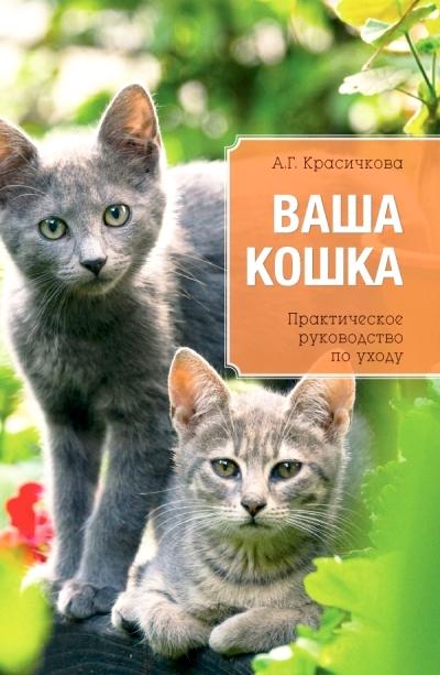 Ваша кошка: Практическое руководство по уходу