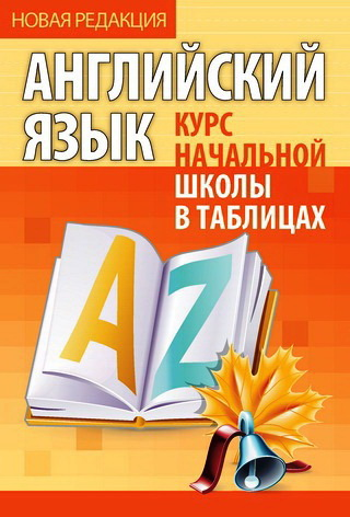 Английский язык: Курс начальной школы в таблицах