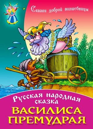 Василиса Премудрая: Русская народная сказка