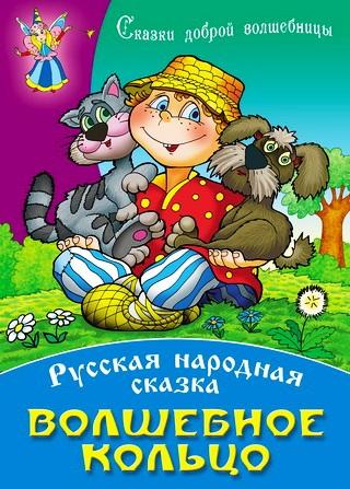 Волшебное кольцо:  Русская народная сказка
