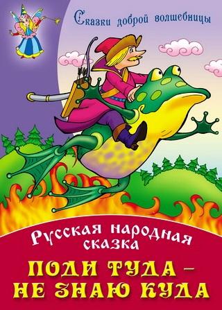 Поди туда - не знаю куда: Русская народная сказка
