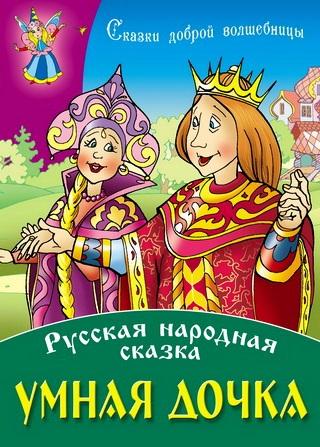 Умная дочка: Русская народная сказка