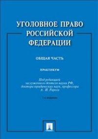 Уголовное право Российской Федерации. Общая часть: практикум