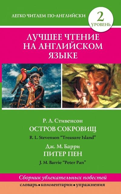 Лучшее чтение на английском языке. Уровень 2: Остров Сокровищ. Питер Пен