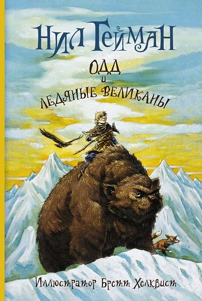 Одд и ледяные великаны: Повесть