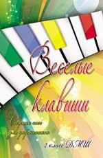 Веселые клавиши: Сборник пьес для фортепиано: 2 класс
