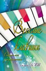 Веселые клавиши: Сборник пьес для фортепиано: 3 класс