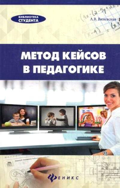 Метод кейсов в педагогике: Практикум для учителей и студентов