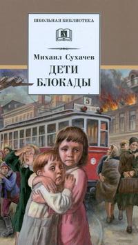 Дети блокады: Повесть