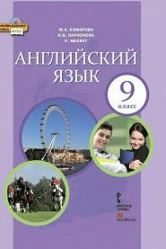 Английский язык. 9 кл.: Учебник (ФГОС) /+871286/
