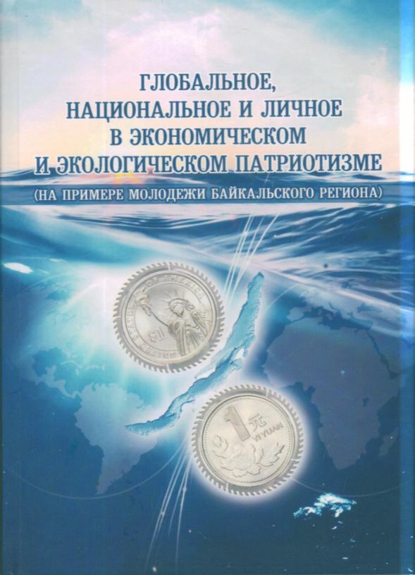 Глобальное, национальное и личное в эконом. и эколог. патриотизме...