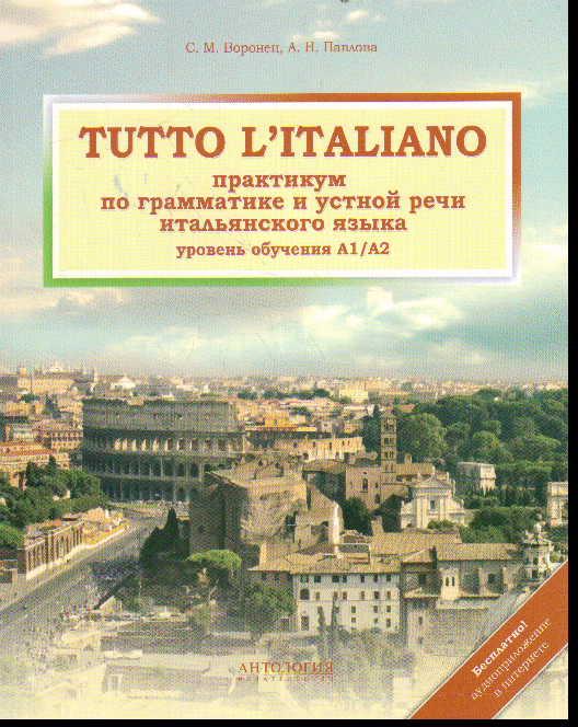 Tutto L`Italiano = Практикум по грамматике и устной речи итальян. яз.: Учеб