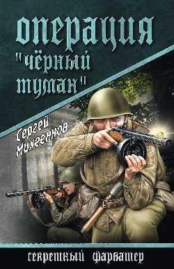 "Операция ""Чёрный туман"": Роман"
