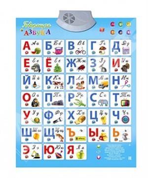 Звуковой плакат Говорящая азбука на батар.