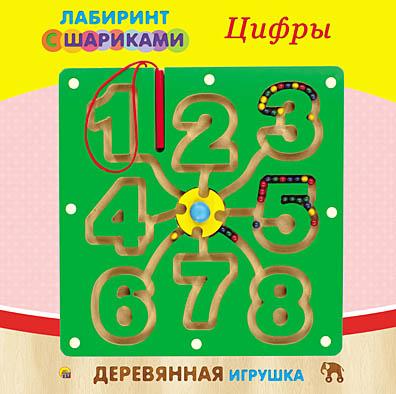 Лабиринт с шариками Цифры деревян.