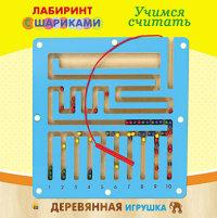 АКЦИЯ19 Игр Лабиринт с шариками Учимся считать деревян.
