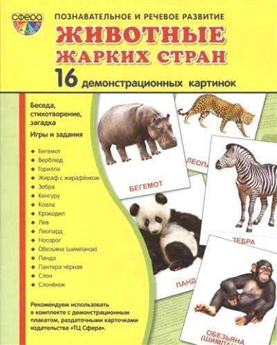 Животные жарких стран: 16 демонстрационных картинок с текстом на обороте