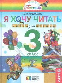 Литературное чтение. 3 кл.: Я хочу читать: Книга для чтения ФГОС /+446193/