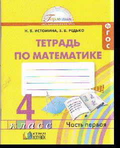 Математика. 4 класс: Тетрадь по математике: Часть 1 (ФГОС)
