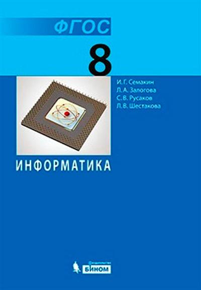 семакин класса гдз 9 информатика