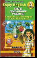 Enjoy English. 3 кл.: Все домашние работы к учеб. и раб. тетр. Биболетова М