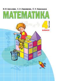 Математика. 2 кл.: Учебник: В 2 ч.: Ч. 2 (ФГОС) /+740285/