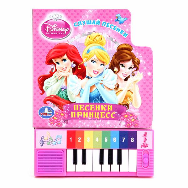 Песенки принцесс: Книжка с песенками