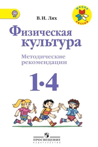Физическая культура. 1-4 кл.: Метод. рекомендации ФГОС