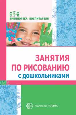 Занятия по рисованию с дошкольниками