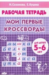 Мои первые кроссворды: Рабочая тетрадь для детей 5-6 лет