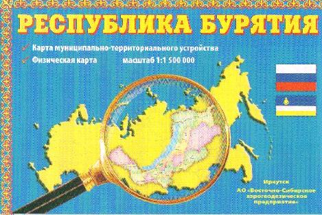 Карта: Республика Бурятия: Муниципально-территор. устройство. 1:1 500 000