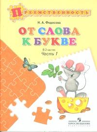 От слова к букве: Ч. 1: Пособие для детей 5-7 лет