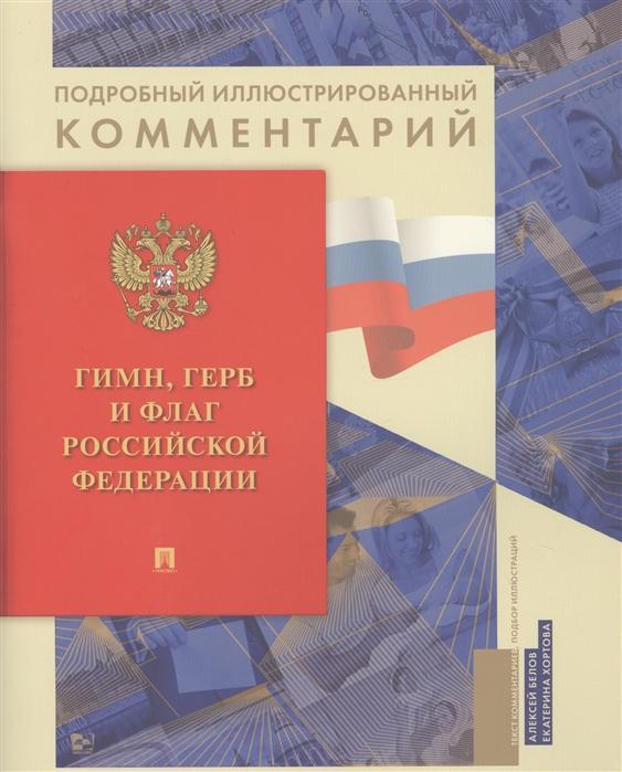 Гимн, Герб и Флаг Российской Федерации