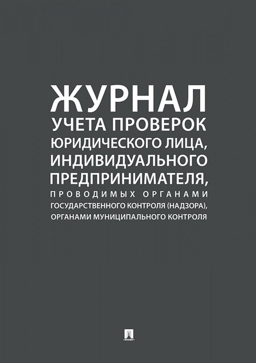 Журнал учета проверок юридического лица, индивидуального предпринимателя, проводимых органами государственного контроля (надзора), органами муниципаль