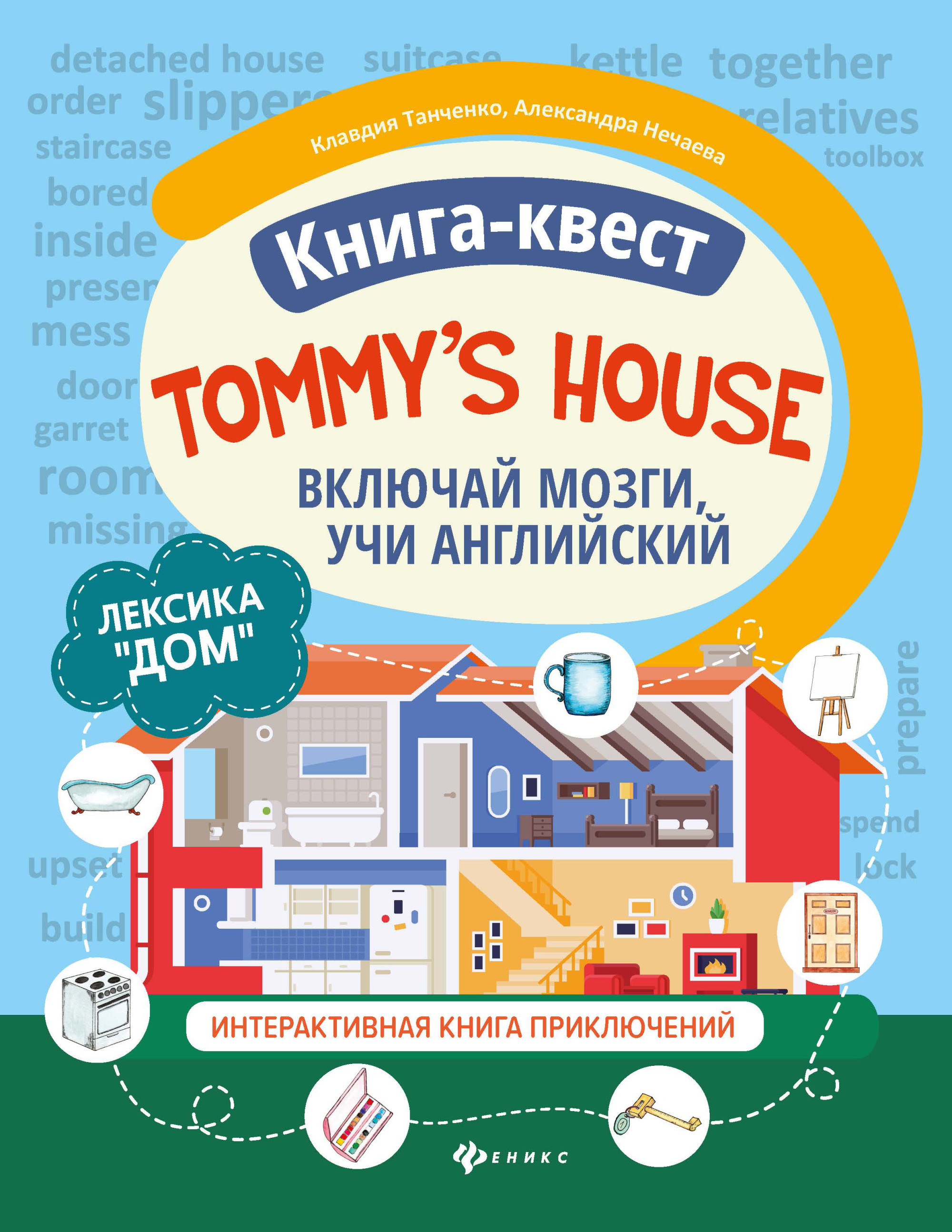 """Книга-квест """"Tommy's house"""": лексика """"Дом"""": Интерактивная книга приключений"""