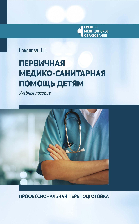 Первичная медико-санитарная помощь детям: профессиональная переподготовка