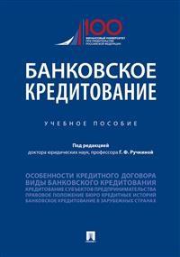Банковское кредитование: Учебник