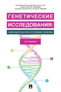 Генетические исследования: Законодательство и уголовная политика: Монография