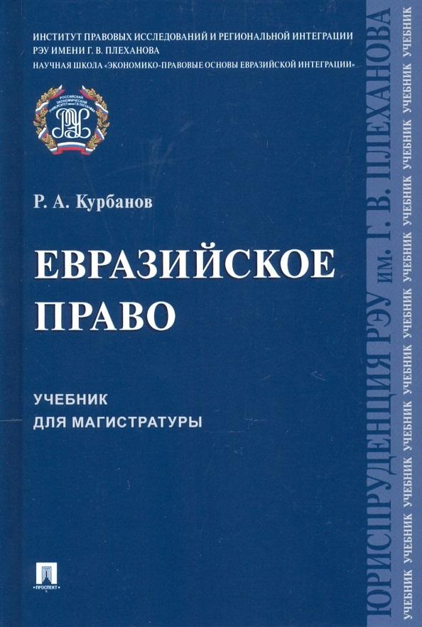 Евразийское право: Учебник для магистратуры